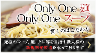 Only One 麺 Only One スープ